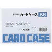 ライオン事務器 カードケース 硬質タイプ B6 PVC 1枚