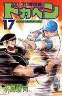ドカベン (プロ野球編17) (少年チャンピオン・コミックス)