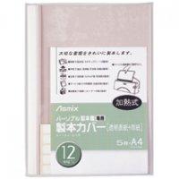 アスカ パーソナル製本機専用 製本カバー A4 背幅12mm ホワイト 1パック(5冊)