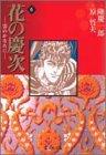 花の慶次 -雲のかなたに- 文庫版 第6巻