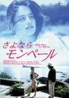 さよならモンペール [DVD]