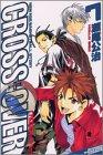 Cross over 7 (少年マガジンコミックス)