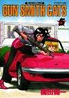 GUN SMITH CATS 5 (アフタヌーンKC)