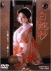 白蛇抄 [DVD]の詳細を見る