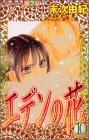 エデンの花 (10) (講談社コミックスフレンドB (1356巻))