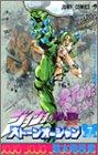 ストーンオーシャン 7 ジョジョの奇妙な冒険 第6部 (ジャンプコミックス)