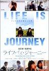 ライフ・イズ・ジャーニー [DVD]