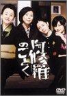 阿修羅のごとく [DVD]