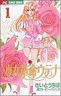 少女革命ウテナ (1) (ちゃおフラワーコミックス)の詳細を見る