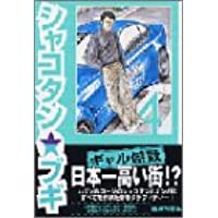 シャコタン・ブギ (4) (講談社漫画文庫)