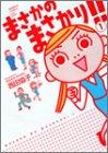 まさかのまさかり!! / 西田 協子 のシリーズ情報を見る