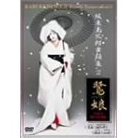 坂東玉三郎 舞踊集2「鷺娘」 [DVD]