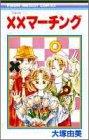 ××マーチング 1 (りぼんマスコットコミックス)