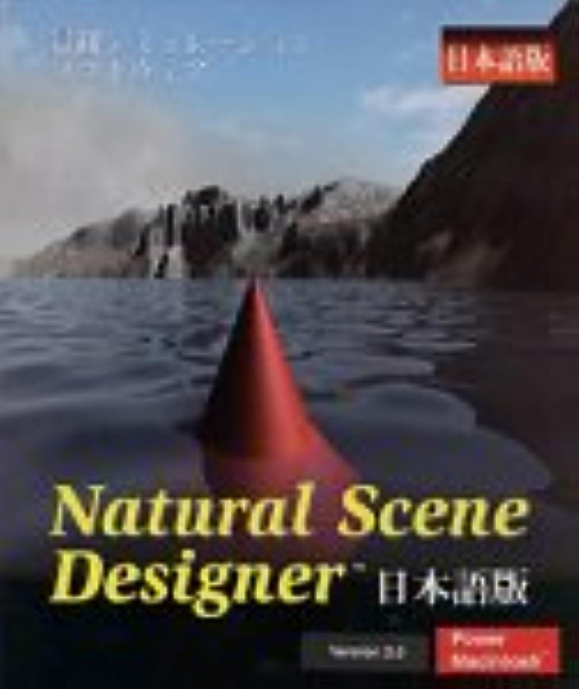 交じるチケットイブNatural Scene Designer