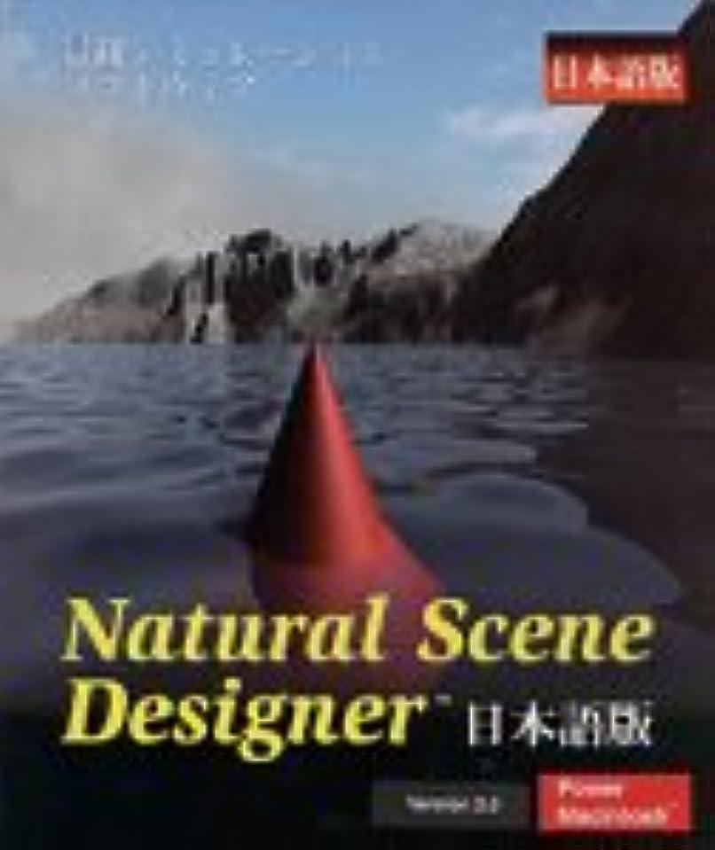 市長毎月仕様Natural Scene Designer