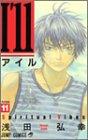 I'll 11 (ジャンプコミックス)