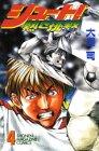 シュート!―熱き挑戦 (4) (講談社コミックス―Shonen magazine comics (2609巻))
