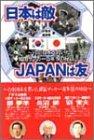 日本は敵・JAPANは友—打倒日本を貫いた韓国サッカー百年恨の秘話