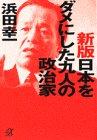新版 日本をダメにした九人の政治家 (講談社プラスアルファ文庫)