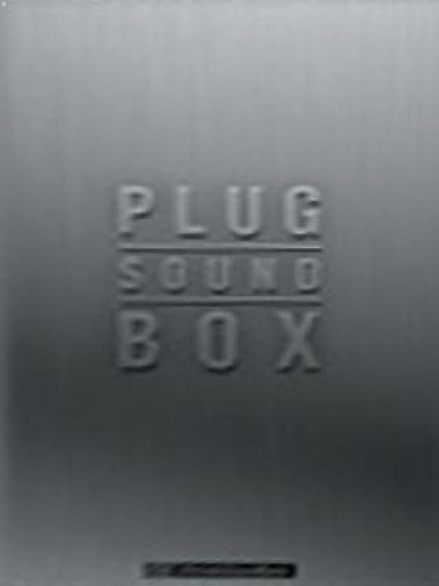 カエルロースト当社Plugsound Box