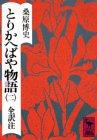 とりかへばや物語(2) 夏の巻 (講談社学術文庫)