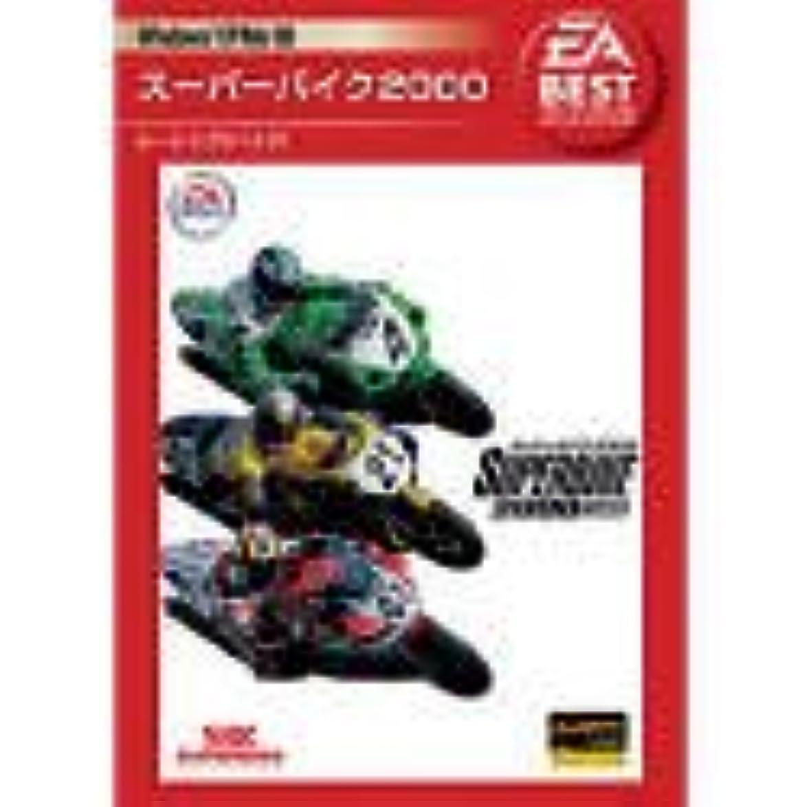 荒らすめ言葉防衛EA Best Selections スーパーバイク 2000