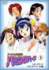 アイドル防衛隊ハミングバード(1) [DVD]