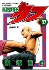 高校鉄拳伝タフ 第27巻
