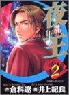 夜王 (2) (ヤングジャンプ・コミックス)