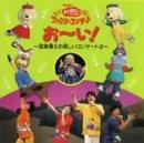 NHK「おかあさんといっしょ」ファミリー・コンサート おーい!~音楽博士の楽しいコンサート2