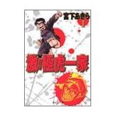 激!!極虎一家 (1) (集英社文庫―コミック版)