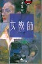 女教師 (幻冬舎アウトロー文庫)