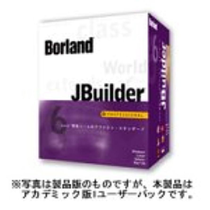 こねる想起バイオリンBorland JBuilder 6.0 Professional アカデミックパック