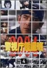 警視庁鑑識班2004 Vol.4 [DVD]