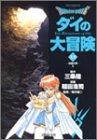Dragon quest―ダイの大冒険 (15) (集英社文庫―コミック版)