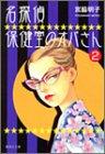 名探偵保健室のオバさん (2) (集英社文庫―コミック版)
