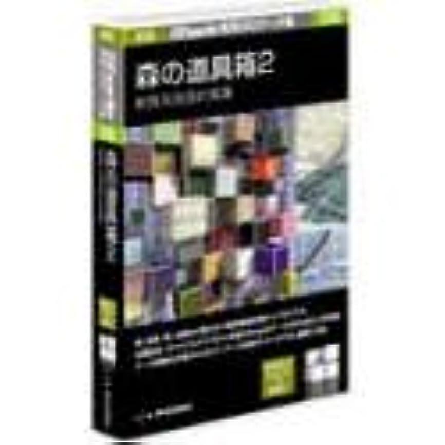 弁護人感覚パートナー新版 Shade実用3Dデータ集 06 森の道具箱 2 軟質系表面材質集