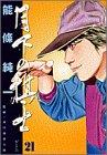 月下の棋士 (21) (ビッグコミックス)