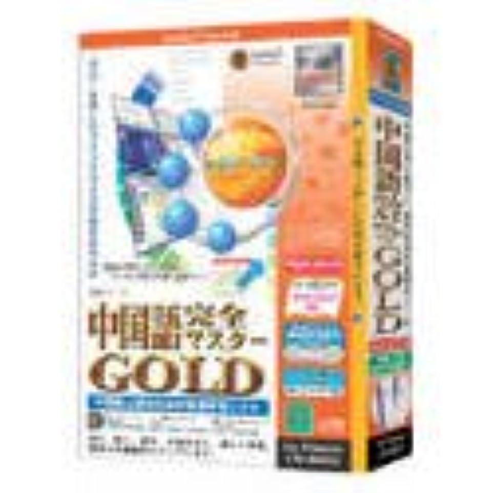 魂コールヘビmedia5 Special Version 4 語学シリーズ 中国語完全マスター GOLD