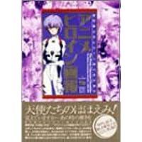 アニメヒロイン画報―架空美少女ヒロイン四十年の歩み (B Media Books Special)