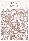 新編日本古典文学全集 (13) 土佐日記 蜻蛉日記の詳細を見る