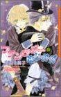 ファンタジーはいかが / 高円寺 葵子 のシリーズ情報を見る