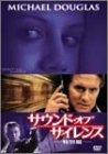 サウンド・オブ・サイレンス 特別編 [DVD]