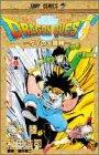 ドラゴンクエスト―ダイの大冒険 (6) (ジャンプ・コミックス)