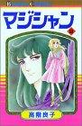 マジシャン―サスペンス・ワールド (9) (ボニータコミックス)