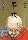 墨攻 10 東壁 (ビッグコミックス)