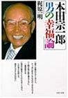 本田宗一郎男の幸福論 (PHP文庫 カ 2-1)