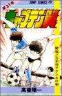 キャプテン翼 (第31巻) (ジャンプ・コミックス)