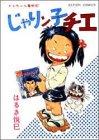 じゃりン子チエ―チエちゃん奮戦記 (5) (アクション・コミックス)(9784575812046)