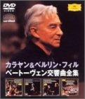 交響曲全集 [DVD]